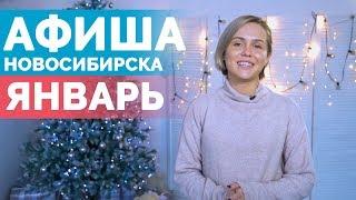 Куда сходить в Новосибирске на зимних каникулах? Афиша Новосибирска декабрь-январь 2019 | Open NSK