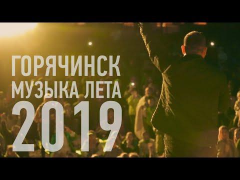 Музыка лета 2019