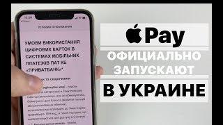 Apple pay запускают в Украине 2018. Обзор сервиса