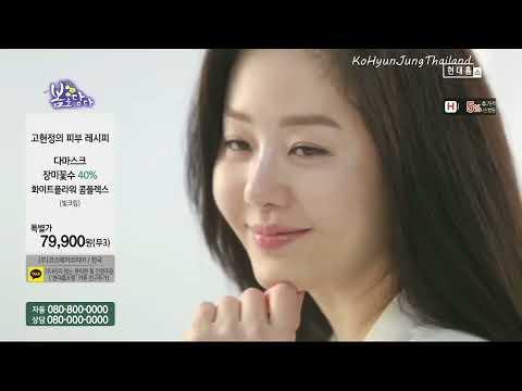 [Ko hyun jung] KoY innerpure shy cream 1