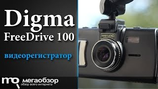 Обзор Digma FreeDrive 100