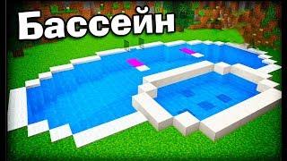 крутой майнкрафт бассейн - Идеи для построек!