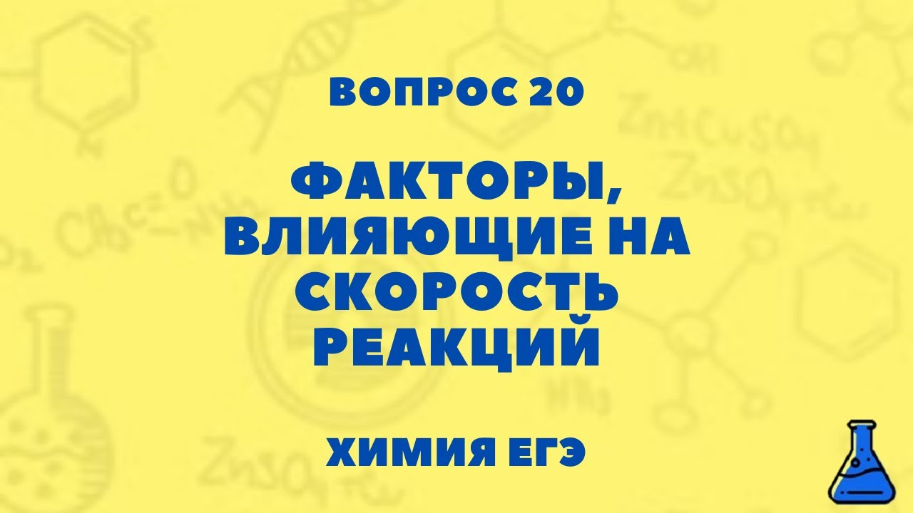 ВОПРОС 20. ФАКТОРЫ СКОРОСТИ РЕАКЦИЙ. ХИМИЯ ЕГЭ