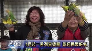 南投新聞 夏夜賞螢好時機 鹿谷螢火蟲季4月開跑
