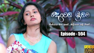 Deweni Inima | Episode 594 17th May 2019