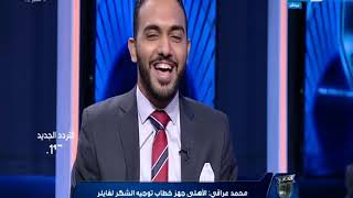 نمبر وان | الفقرة الكاملة فقرة الصحفيين الاسبوعية  محمد يحيي يوسف - محمد عراقي - عمر الايوبي