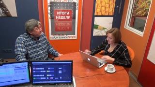 Итоги недели с Андреем Константиновым - 18.01.2019