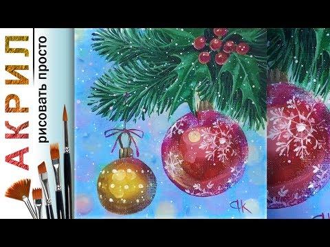 «Новый год. Елка и шары» как нарисовать 🎨АКРИЛ   Сезон 2-5  Мастер-класс для начинающих ДЕМО