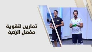أحمد عريقات - تمارين لتقوية مفصل الركبة