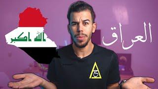 🇲🇦 معلومات لا يعرفها العالم والعرب عن العراق