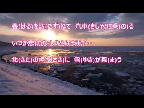 雪舞い岬(瀬口侑希)♪♪ COVER - YouTube