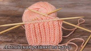 Английская резинка при круговом вязании | English rib knitting in rounds