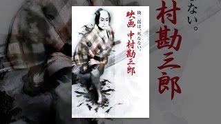 映画 中村勘三郎 thumbnail