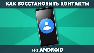 как восстановить контакты на Android? С помощью Google и Coolmuster Android SMS  Contacts Recovery