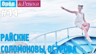 #14 Райские Соломоновы Острова. Орёл и Решка. Рай и Ад. UKR