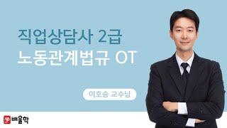 [배울학] 직업상담사2급 노동관계법규 OT - 이호승 …