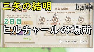 【PS5】2日目【三矢の結明】期間限定イベント【原神】【genshin impact】【攻略・参考】