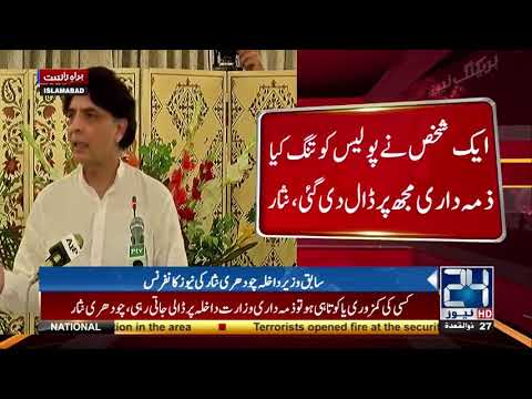 Former interior minister Chaudhry Nisar press conference | 20 August 2017 | 24 News HD