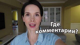 VLOG: Куда делись комментарии / Веганская уха/ Комментарии Youtube