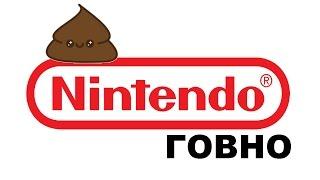 Обзор Nintendo classic - Nintendo говно 1 сезон 1 серия