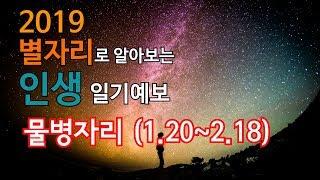 【운칠기삼】 2019 #별자리로 알아보는 인생 #일기예보 - #물병자리