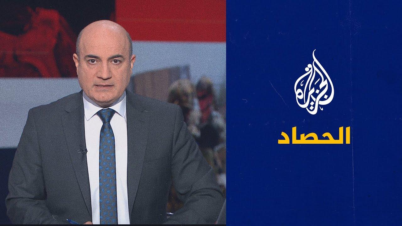 الحصاد - تداعيات الهجوم على عين الأسد وإسرائيل أمام الجنائية الدولية  - نشر قبل 7 ساعة
