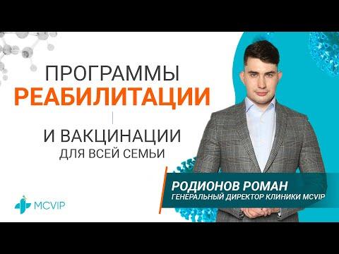 Московский центр вакцинации и педиатрии MCVIP 18+