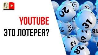 Заработок на YouTube канале - это лотерея? Как понравиться ютубу?