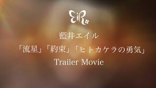 藍井エイル 「流星/約束」全3曲試聴 Trailer Movie