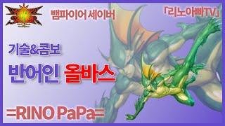 [리노아빠TV] 뱀파이어 세이버 - 올바스 기술&…