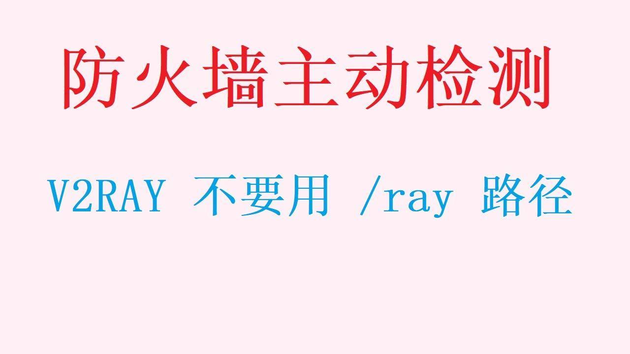 防火墙主动探测 v2ray 服务器,不要使用 /ray 路径!