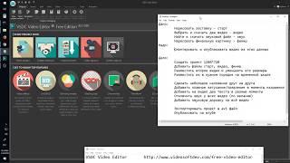 Создание и Монтаж в VSDC Video Editor