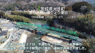 久慈川第6橋りょうが完成/JR水郡線が1年半ぶりに全面復旧