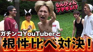 【コラボ】ガチンコ系YouTuber vs くまプロ 根性比べ