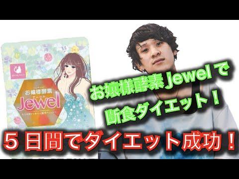 お嬢様酵素 jewel 5日間