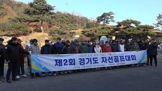 제2회 경기도 자선골프대회