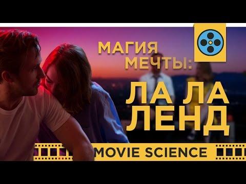 «Ла-Ла Ленд»: Магия Мечты в Кино