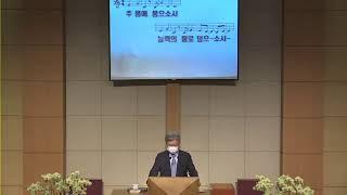 염창동 예수사랑교회 2020.10.11 주일2부예배