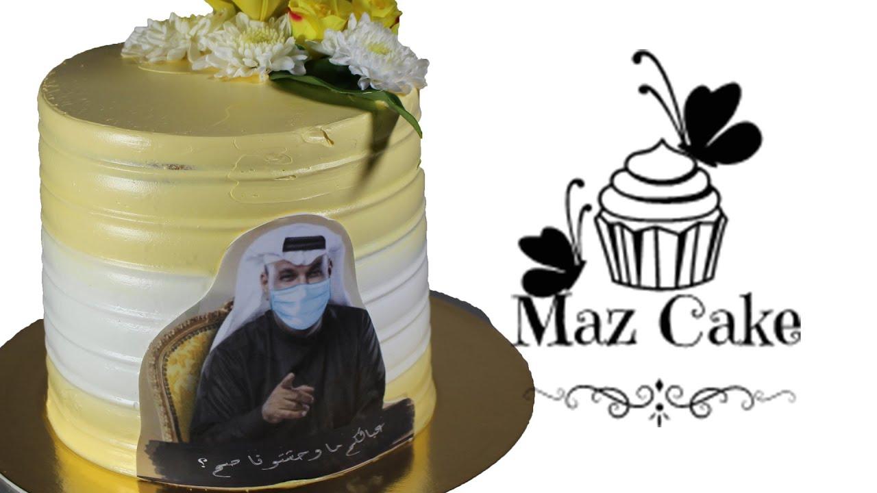 كيكة رياكشن نبيل شعيل | MAZ CAKE | كيك ماز