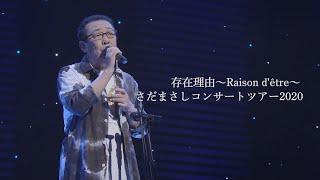 ライブ作品「存在理由~Raison d'être~ さだまさしコンサートツアー2020」トレイラー