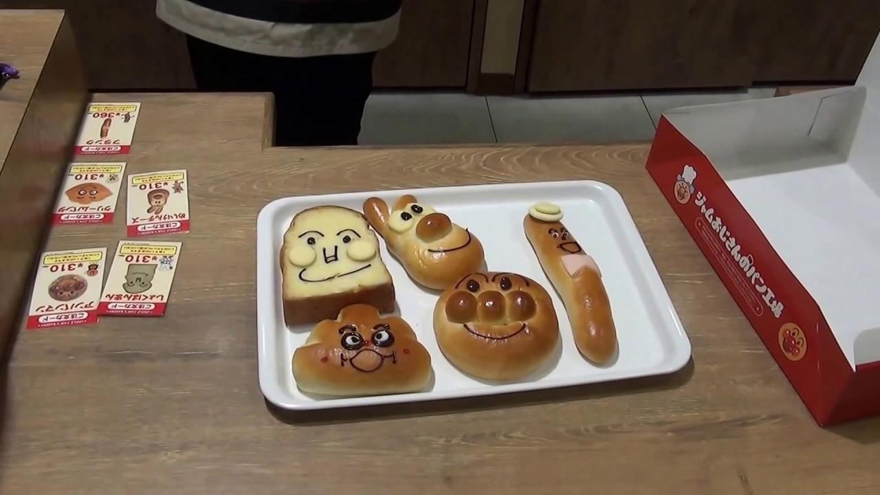 ジャムおじさんのパン工場神戸店【神戸アンパンマンミュージアム&モール】