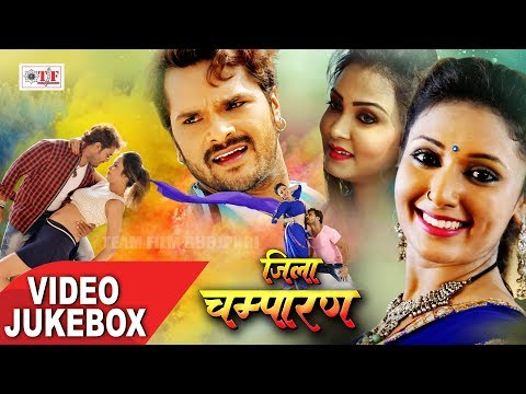 Khesari Lal Yadav || JILA CHAMPARAN || Full HD SONGS || Video Jukebox || Hit Bhojpuri Songs 2017