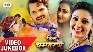 Khesari Lal Yadav || JILA CHAMPARAN || Full HD SONGS || Video Jukebox || Hit Bhojpuri Songs 2017