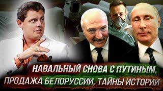 Стрим Понасенкова: Навальный снова с Путиным, продажа Белоруссии, тайны истории