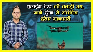 Prabhasakshi Special | MRI | पाकिस्तानी ड्रोन का इलाज रेडी है | How India can Counter Drone Attack