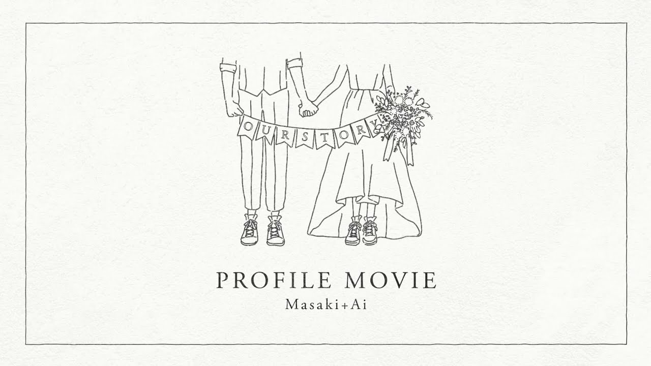 結婚式 プロフィールムービー 髪型変更できる おしゃれなイラストムービー ラフ Chouchou Youtube