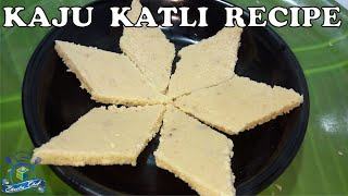 Kaju Katli Recipe | काजू कतली | Kaju ki Barfi Hindi recipe | SHEEBA CHEF