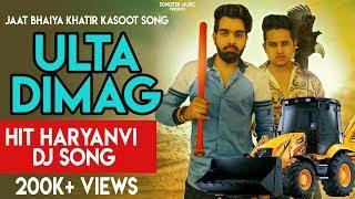 Ulta Dimag ( Official ) | Mohit | Micky Arora | Ghanu Music | New Haryanvi Songs Haryanavi | Sonotek