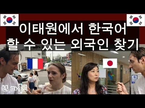 이태원에서 한국어 할 수 있는 외국인 찾기 Searching for the Korean speaking foreigners in Itaewon (Seoul)