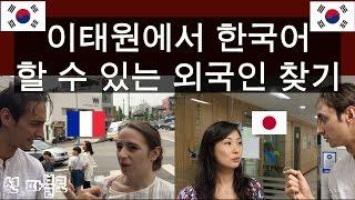 이태원에서 한국어 할 수 있는 외국인 찾기 Searching for the Korean speaking foreigners in Itaewon (Seoul)